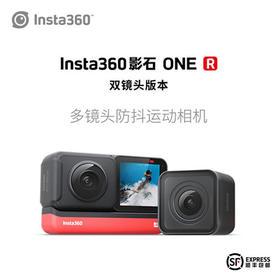 器材库 Insta360 ONE R Twin双镜头版运动全景相机数码摄像防抖智能潮流