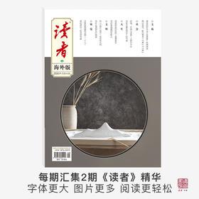 2020年、2019年《读者海外版》单期杂志 月刊 官方正版现货 闪电发货 金牌售后 品质保证