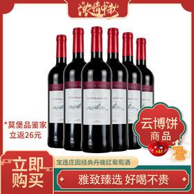 西班牙宝逸庄园经典丹魄红葡萄酒750ml*6