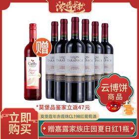 【赠夏日红】红蔓庄园乐恩赤霞珠红葡萄酒750ml*6