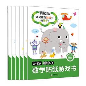 《2-6岁数学游戏贴纸书》基础级+提高级
