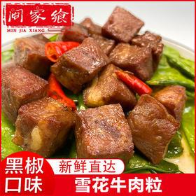 腌制牛肉粒黑椒雪花牛仔粒牛肉粒半成品250g/盒