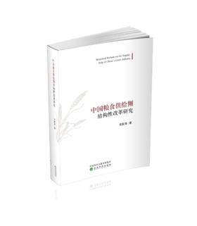 中国粮食供给侧结构性改革研究