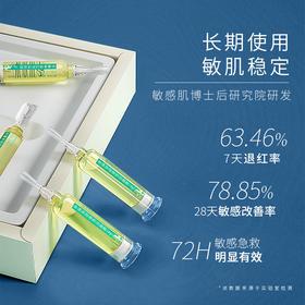 水漾多效修护冷凝胶急救修护 泛红刺痛 99/盒  138/2盒(限时抢购)
