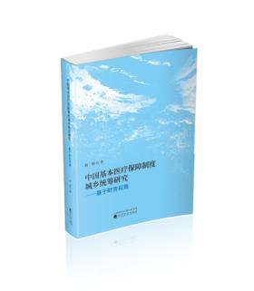 中国基本医疗保障制度城乡统筹研究--基于财务视角