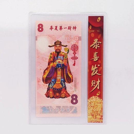 【西安印钞】吉祥如意财神到、财神纪念券 商品图1