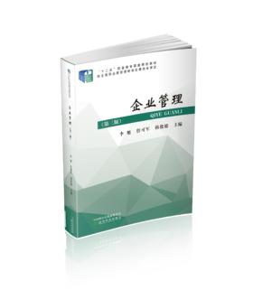 企业管理(第三版)
