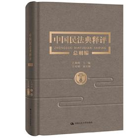 【官方现货】中国民法典释评·总则编