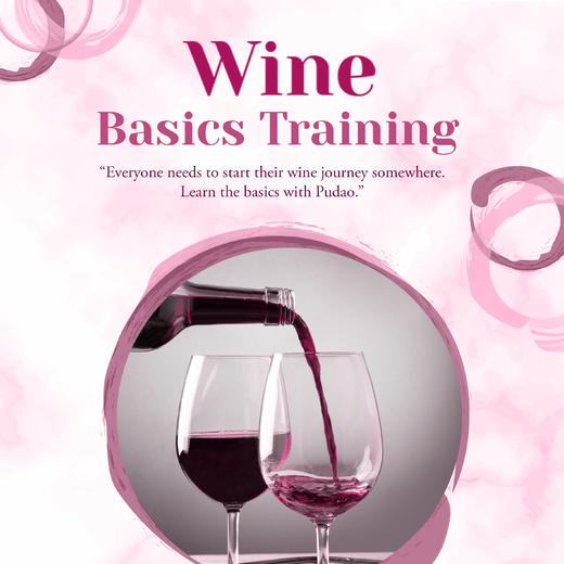 【门票】葡道初级品酒课【Ticket】Wine Basics Training 商品图0