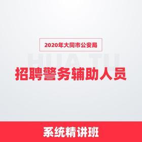 2020年山西省大同市公安局招聘警务辅助人员系统精讲班