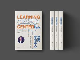 【官方预售】走向学习中心——未来学校构想 /朱永新