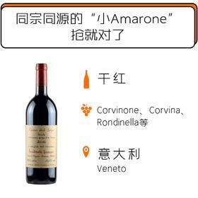 2010年意大利昆达莱利瓦波利切拉红葡萄酒 Giuseppe Quintarelli Rosso del Bepi Veneto IGT 2010