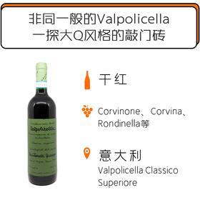 2012年意大利昆达莱利瓦波利切拉红葡萄酒 Giuseppe Quintarelli Valpolicella Classico Superiore 2012