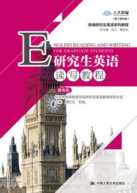 研究生英语读写教程(提高级)(新编研究生英语系列教程)