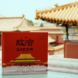 《故宫人文版:这是紫禁城》 前200位下单限量赠送同主题帆布包