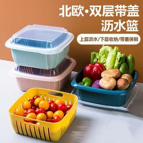 【为思礼】双层带盖沥水保鲜盒 冰箱多功能家用厨房蔬菜水果沥水篮塑料洗菜盆