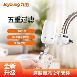 【龙头净水器】Joyoung/九阳JYW-T23家用自来水过滤器厨卫净水龙头