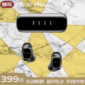 汪峰推荐【ANC主动降噪 蓝牙5.2 无线充电】斐耳FIIL T1 Pro真无线降噪蓝牙耳机  双降噪 长续航