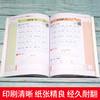 【开心图书】3年级上册统编语文默写+人教数学计算+PEP英语默写+语数英冲刺卷共6册 商品缩略图6