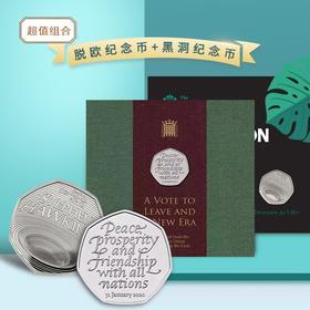 霍金纪念币+脱欧纪念币(英国皇家造币厂发行)