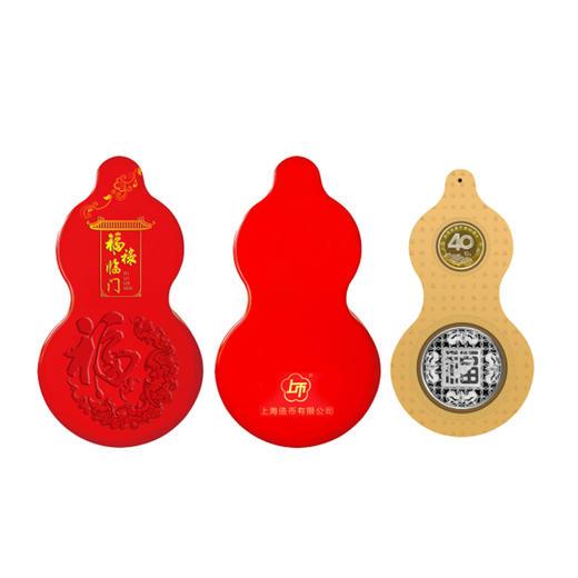 福禄临门:花丝珐琅福字纪念币套装 商品图4