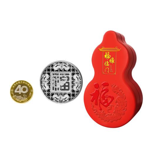 福禄临门:花丝珐琅福字纪念币套装 商品图1