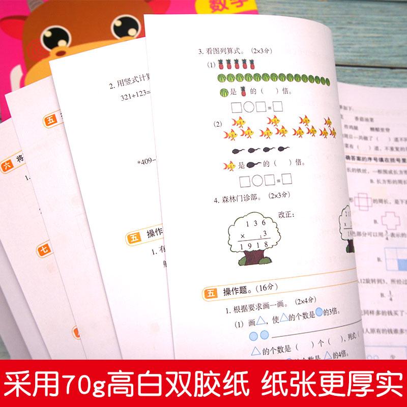 【开心图书】3年级上册统编语文默写+人教数学计算+PEP英语默写+语数英冲刺卷共6册 商品图4