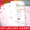 【开心图书】3年级上册统编语文默写+人教数学计算+PEP英语默写+语数英冲刺卷共6册 商品缩略图4