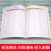 【开心图书】3年级上册统编语文默写+人教数学计算+PEP英语默写+语数英冲刺卷共6册 商品缩略图8