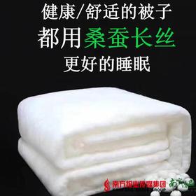 【全国包邮】四季桑园100%高级蚕丝被 1kg /张(72小时内发货)