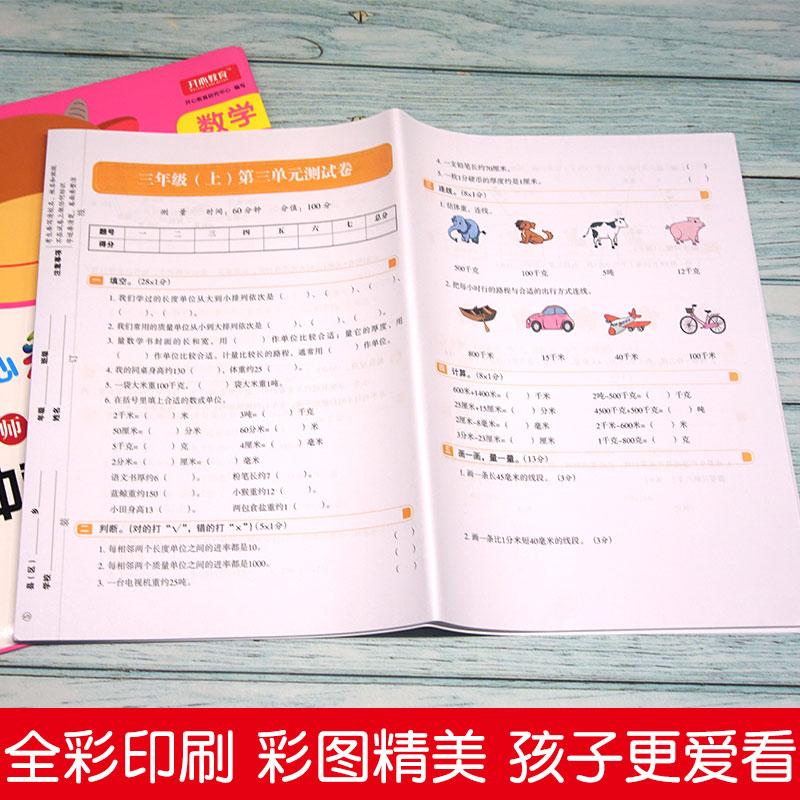 【开心图书】3年级上册统编语文默写+人教数学计算+PEP英语默写+语数英冲刺卷共6册 商品图3