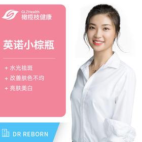 英诺小棕瓶 【北京 DR REBORN】水光祛斑 改善肤色不均 亮肤美白