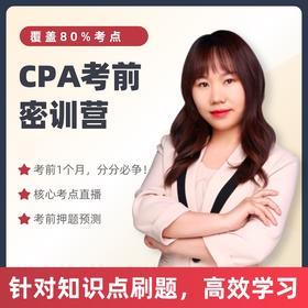 【金蝶专享】会计学堂CPA考前密训营 | 基础商品