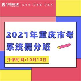 2021重庆市考系统提分班2期