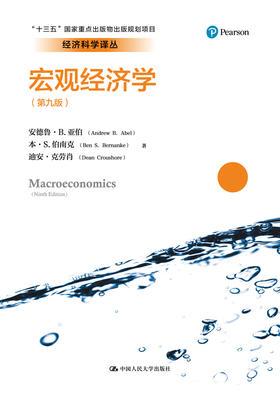 宏观经济学(第九版)(经济科学译丛)/安德鲁·B.亚伯 本·S.伯南克 迪安·克劳肖