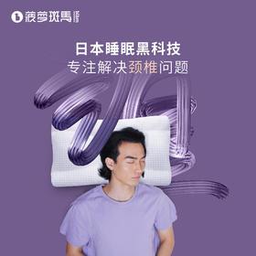 菠萝斑马 颈乐枕美肤枕头 承托颈椎  全身水洗 附送软管洗衣袋