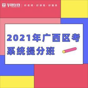 2021广西区考系统提分班2期