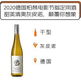 2018年施德乐贝克尔灰皮诺干型白葡萄酒  Schittler Becker Grauburgunder trocken 2018