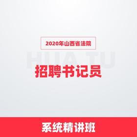 2020年山西省法院招聘书记员系统精讲班