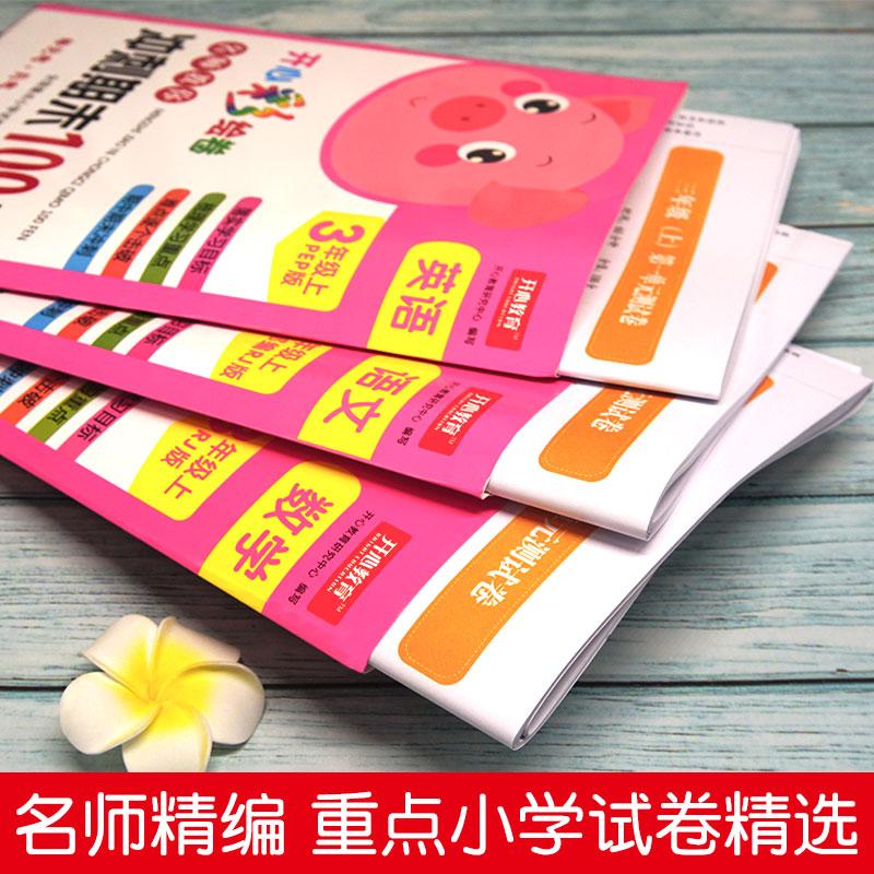 【开心图书】3年级上册统编语文默写+人教数学计算+PEP英语默写+语数英冲刺卷共6册 商品图2