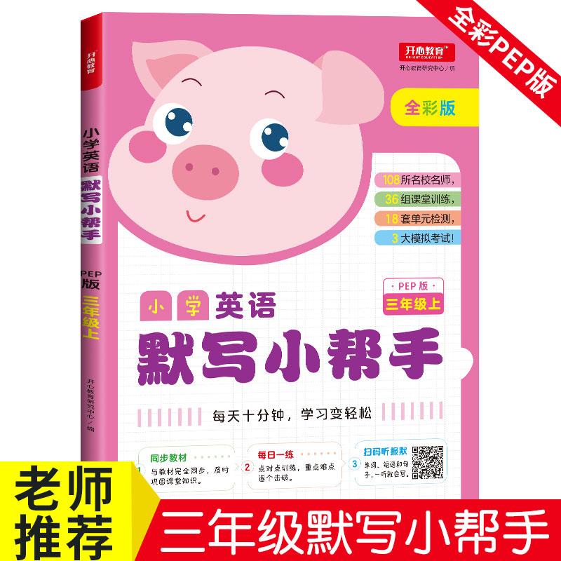 【开心图书】3年级上册统编语文默写+人教数学计算+PEP英语默写+语数英冲刺卷共6册 商品图9
