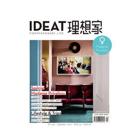 IDEAT理想家2020年9月刊