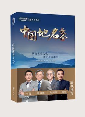 中华书局丨《中国地名大会》