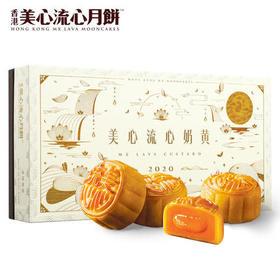 【香港美心月饼】经典流心奶黄月饼/流心四式月饼  礼盒(八颗装)