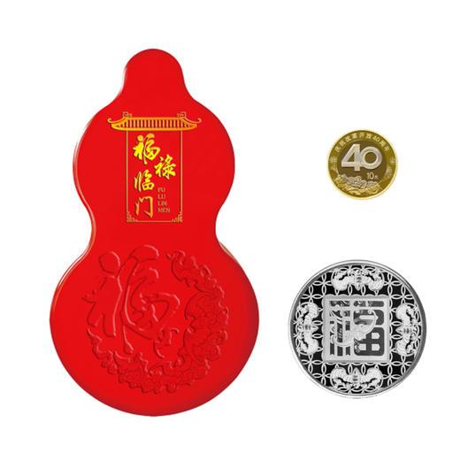 福禄临门:花丝珐琅福字纪念币套装 商品图0