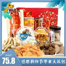 教师节感恩礼盒   内含6中美味零食