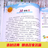 【开心图书】全彩版小学生阅读真题+阶梯阅读训练 商品缩略图11