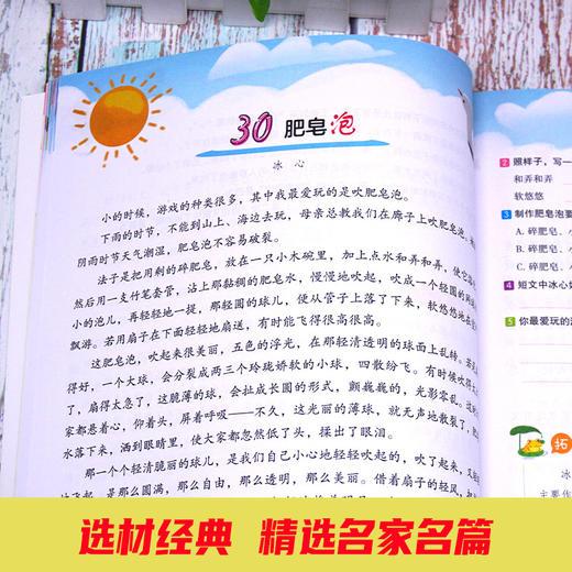 【开心图书】全彩版小学生阅读真题+阶梯阅读训练 商品图11