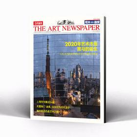 《艺术新闻/中文版》2020年9月刊 第80期