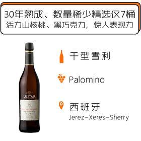 卢士涛30年帕罗考塔多雪利酒 Lustau VORS Palo Cortado, 30 years old 500ml